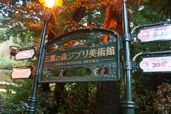 mitaka single guys Studio ghibli, inc  in october 2001, the ghibli museum opened in mitaka, tokyo it contains exhibits based on studio ghibli films and shows animations,.