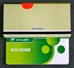 The Importance of Your Japanese Bank Book
