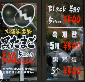 Are Japanese Black Eggs The Secret to a Long Life?
