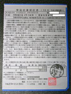This is what the Tsukuba tax reminder looks like.  This was issued late last year.  Notice the stamp in the lower right corner?  That means I paid...whew!  One more payment to go!