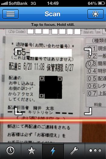 JapanPostQRCodes2