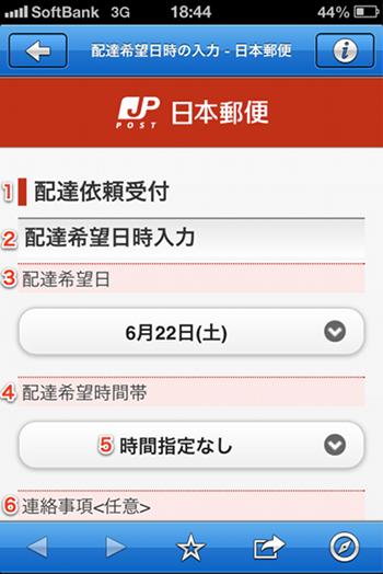 JapanPostQRCodes3