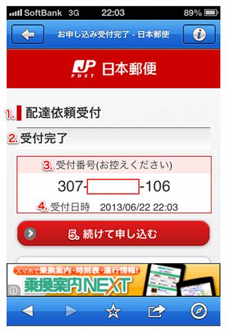JapanPostQRCodes9