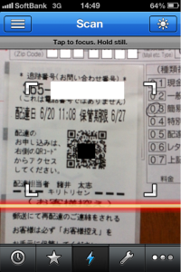 How To Use Japan Post QR Codes