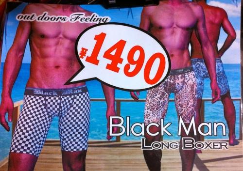 Black Man Underwear