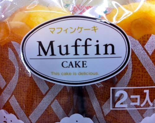 Japanese Muffin Cake