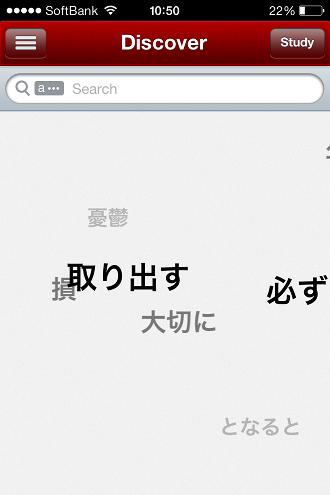 Here's a fun little screen to do your word searches on.  Notice any of these kanji?