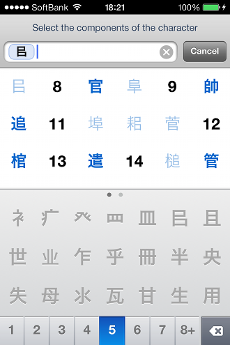 I REALLY like how can browse kanji by components.  Let's say you have a really complex kanji that you couldn't figure out even if somebody had a pair of really sharp chopsticks to your throat.  You don't even have to know the kanji radicals, you can simply enter the components you see. Once you do, the dictionary show a list of only the kanji with the search components you've entered.