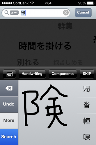 Here's an example of how the handwriting feature can fall a bit short.  I looked this up when I was checking the kanji for Hoken 保険 - insurance.  if you look at the the suggested symbols to the right of my handwritten symbol, nothing matches