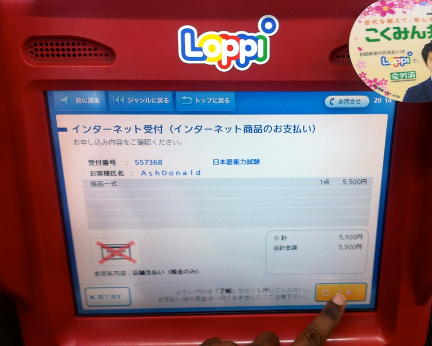 The Loppi Payment Screen