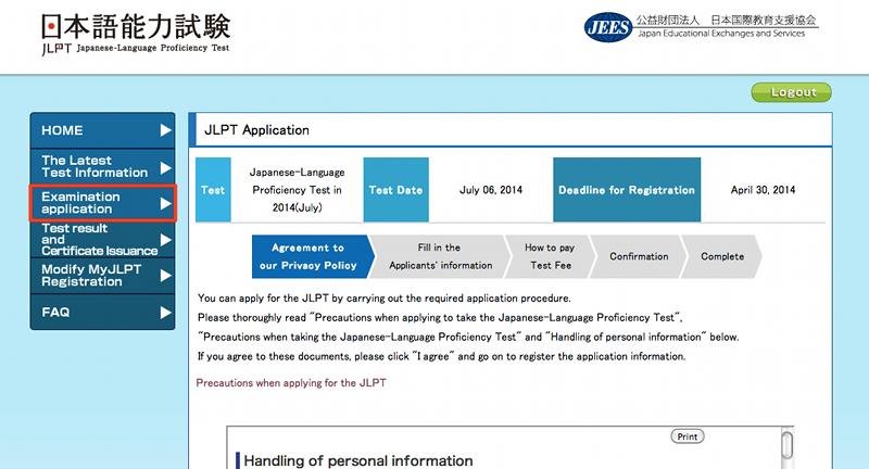 JLPT Test Registration