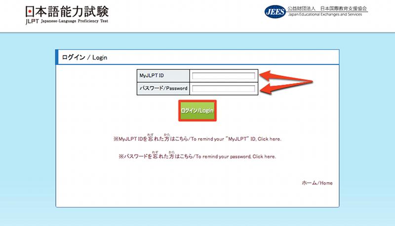 JLPT Test Registration 2
