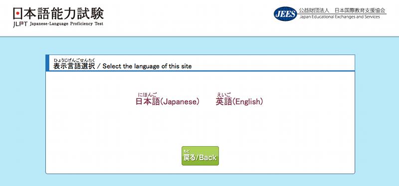 MyJLPT Registration Choose a Language