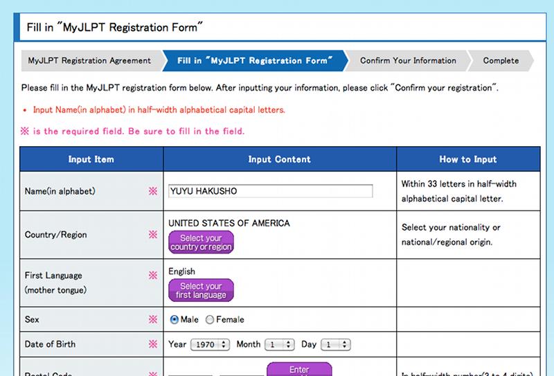 MyJLPT Registration Form