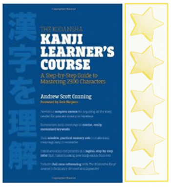 Kanji Learner's Course with Stars
