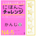 Review of the N4-N5 Nihongo Challenge Textbook