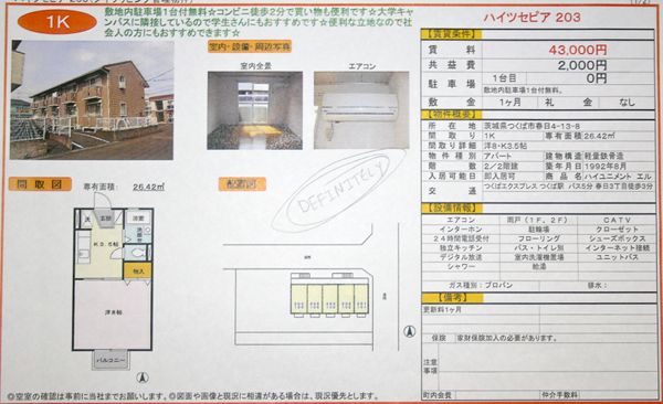 Apartment hunting in japan 2010 the japan guy for Japanese apartment plans